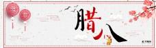 腊八节banner白色简约中式psd文件