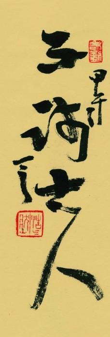 新中式装饰画书法