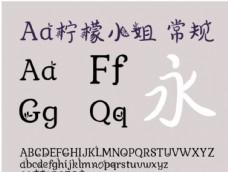 A檸檬小姐字體