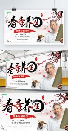 中国风春季养生讲座宣传海报展板