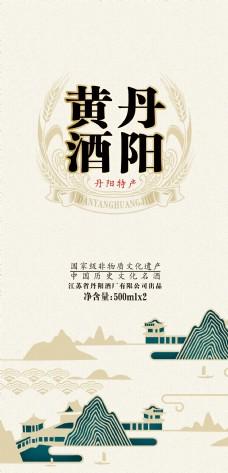 丹阳黄酒普通卡盒