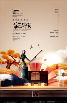 大氣新中式房地產海報