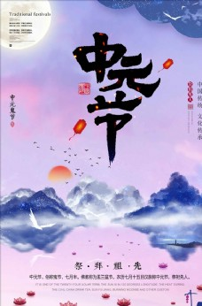 中国风中元节鬼节创意海报