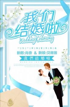 蓝色浪漫温馨婚庆海报设计