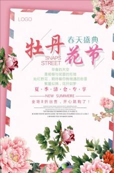 牡丹花节海报