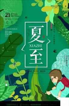 中國傳統二十四節氣夏至節氣海報