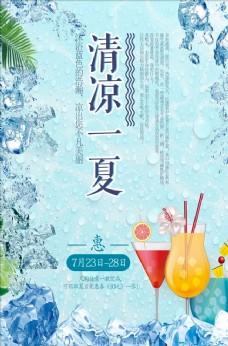 清凉一夏夏日饮品促销海报设计