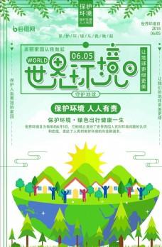 绿色小清新世界环境日创意宣传海