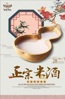 中国风白酒促销海报设计