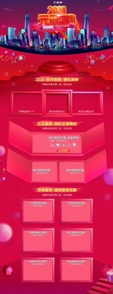 元旦盛典新年钜惠红色电器首页模板