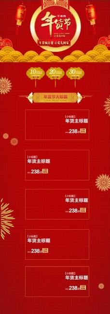 红色中国风喜庆年货节电器首页模板