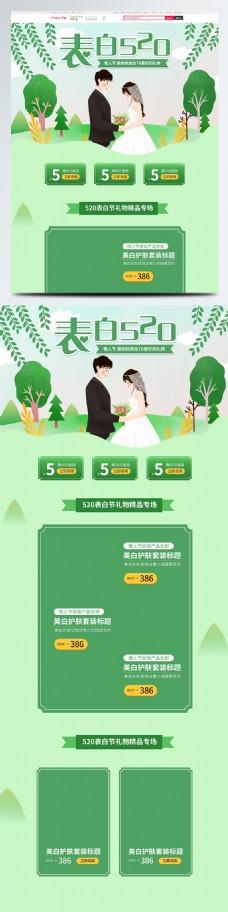 绿色春天手绘风美妆情人节520表白节首页