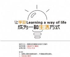 让学习成为一种生活方式