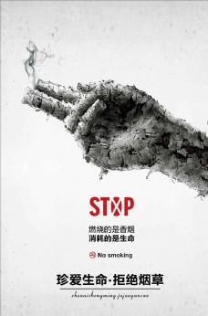 简洁大气公益吸烟有害健康海报模