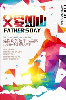 炫彩简约父亲节海报设计