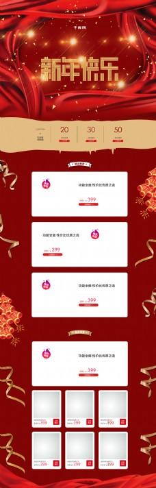 新年红色大气简约箱包首页