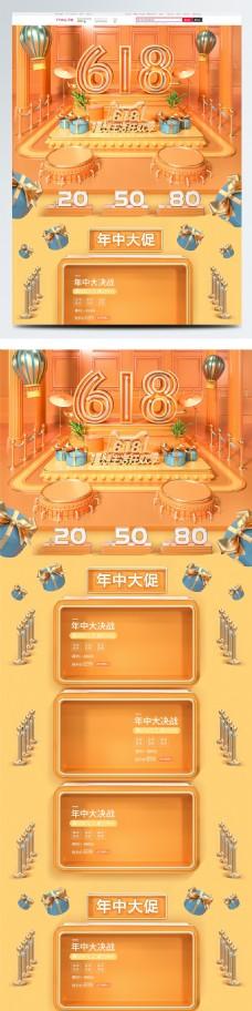 电商c4d年中盛宴618狂欢节首页设计