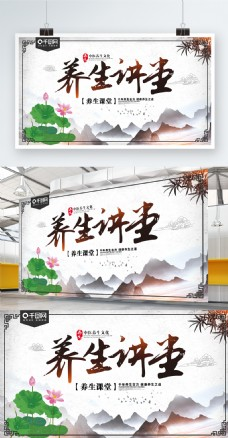 中医养生讲堂中国风展板