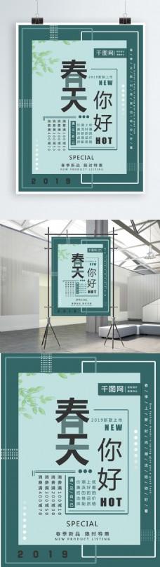 绿色小清新春天促销海报