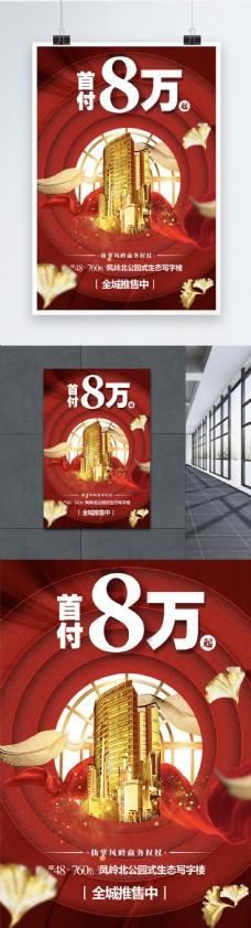 红色商业房地产海报