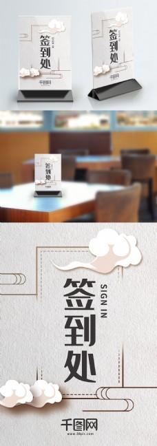中国风台卡桌卡模板