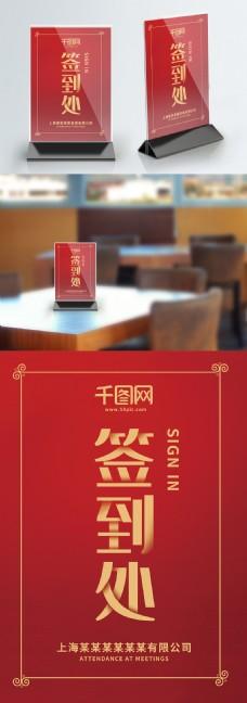 红色中国风喜庆签到处台卡桌卡