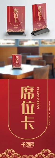 红色喜庆席位卡台卡桌卡模板