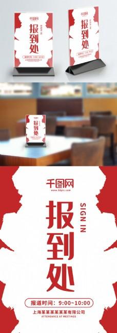 红色喜庆图形报到处桌卡台卡