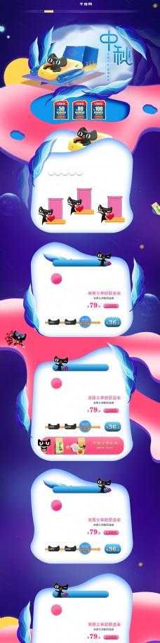 蓝色星空海洋中国风中秋节首页模板食品茶饮