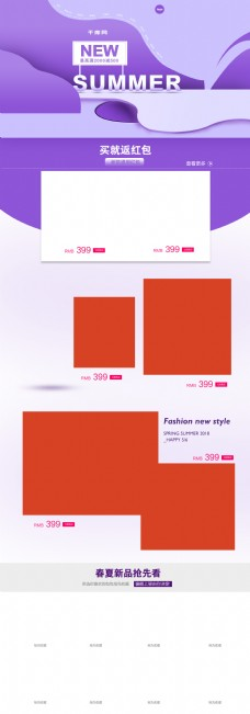 紫色调夏季新品上市箱包饰品首页