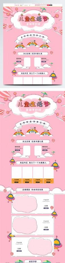 原创手绘粉色卡通美妆洗护儿童生活节首页