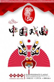 中国戏曲文化海报
