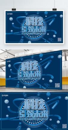 蓝色大气科技引领未来企业宣传海报
