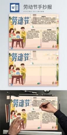 休息节word手抄报5