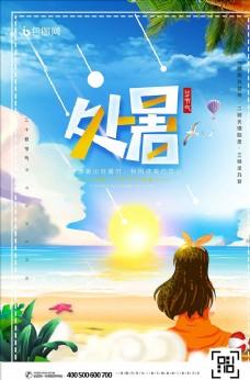 唯美海滩插画二十四节气处暑海报