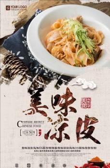 创意中国风美味凉皮凉粉海报