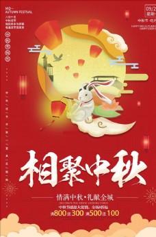 红色中秋佳节海报设计