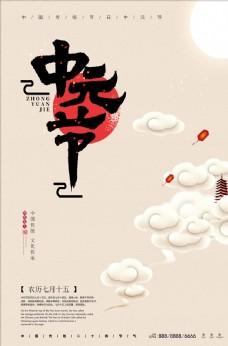 简约中式中元节海报