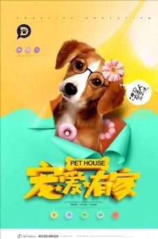 宠爱有家宠物狗粮唯美海报