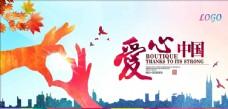 爱心中国慈善宣传海报