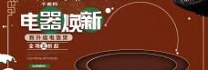 电器焕新季古典电器淘宝banner