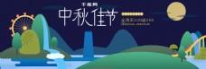 中秋节促销活动化妆品紫色手绘banner
