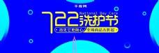 清爽蓝色电商淘宝722洗护节促销海报
