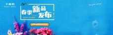 电商淘宝春季新品发布女装海报banner