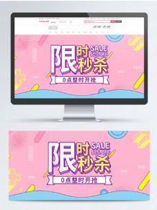 小清新几何限时秒杀优惠促销banner