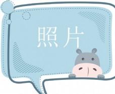河马蓝色照片框