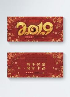 红色喜庆2019新年贺卡